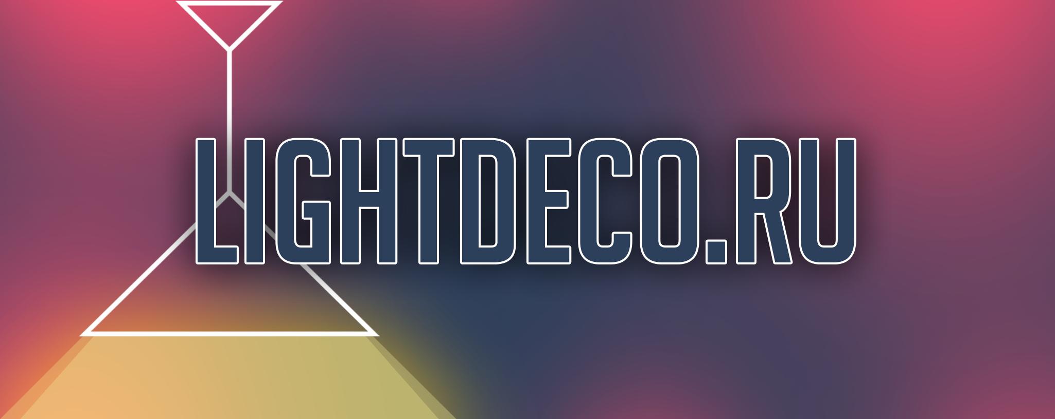 Lightdeco.ru